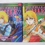 SHINOHARA CHIE COLLECTION ( ปี 1993 ) 2 เล่มจบ / ชิโนฮาระ จิเอะ