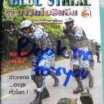 นิตยสาร สมรภูมิ JANUARY 2011 BLUE STRIKE นาวิกโยธินจีน