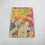 วัยรักเปปเปอร์มินท์ เล่ม 1 / Maeda Etsuko