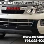 จมูกกันชนหน้า (รุ่นยกสูง) All New D-MAX12