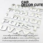 สติกเกอร์โลโก้ตัวอักษรโลหะ 3D - (สีเงินด้าน) ตัวหนังสือตกแต่งรถยนต์ A-Z
