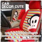 PAULFRANK - ชุดผ้าคลุมเบาะรถยนต์