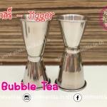จิ๊กเกอร์ - Jigger : สำหรับตวงของเหลว ตวงน้ำเชื่อม ตวงน้ำผลไม้ ตวงไซรัป อุปกรณ์ทำชาไข่มุก ชานม ชาไต้หวัน ชานมไข่มุก Taiwan Milk Tea Bubble Tea