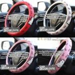 HELLO KITTY - RIBBON หุ้มพวงมาลัยรถยนต์ PVC 3D (3 สี)