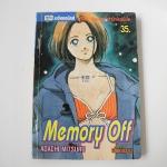 Memory Off (เล่มเดียวจบ) / อาดาจิ มิซึรุ