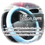 ( ลด 30 % ) DORAEMON - ชุดหุ้มพวงมาลัยรถยนต์