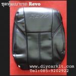 ชุดหุ้มเบาะรถยนต์ REVO 4 ประตู