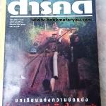 นิตยสาร สารคดี ปกท่อก๊าชไทย-พม่า ฉบับที่ 156 ปีที่ 13 กุมภาพันธ์ 2541