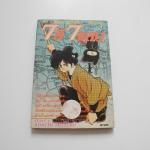 7 สี 7 แสบ เล่ม 4 / อาดาจิ มิซึรุ