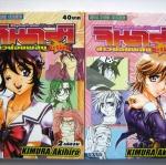 จินามิ สาวน้อยพลังระเบิด (การ์ตูน 2 เล่มจบ) / Kimura Akihiro