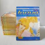 ลีลาเหมันต์ 13 เล่มจบ + ภาคพิเศษ (รวม 14 เล่ม) / Akemi Yushimura