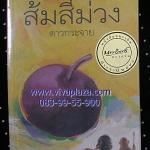 ลดราคาหนังสือมือสอง วรรณกรรมเยาวชนยอดเยี่ยมนายอินทร์ปี44 เรื่องส้มสีม่วง แต่งโดย ดาวกระจาย ราคาปก 115 บาท ขายเพียง 80 บาทรวมส่งลงทะเบียนแล้ว