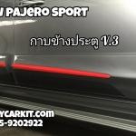 กาบข้างประตู V.3 All New Pajero sport