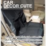 DOG Seat Protector-เบาะรองกันเปื้อนบนรถยนต์สำหรับสุนัขแสนรัก (เบาะหน้า)