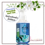 Bath & Body Works / Gentle Foaming Hand Soap 259 ml. (Aloe Agave)