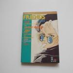 Friends Magazine / ปี 1987 ฉบับที่ 2