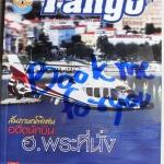นิตยสาร แทงโก้ นิตยสารเพื่อคนรักการบินและเทคโนโลยี่ ฉบับที่ 206 พฤศจิกายน 2552