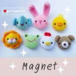ตุ๊กตาถัก แม่เหล็ก (magnet) หัวสัตว์