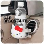 (ลด 20%) HELLO KITTY-RED BOW ที่วางแก้วน้ำในรถยนต์ ติดช่องแอร์