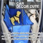 DOG Seat Protector-เบาะรองกันเปื้อนบนรถยนต์สำหรับสุนัข (คอกกั้นสี่เหลี่ยม แบ่งครึ่งพับลงให้คนนั่งข้างๆสุนัขได้ - เปิดด้านข้างลงได้ 1ด้าน)