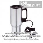 Heated Travel Mug Stainless Steel - แก้วทำความร้อนไฟฟ้าในรถยนต์