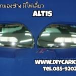 ครอบกระจกมองข้างมีไฟเลี้ยว ALTIS 08-13