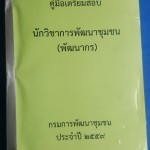 คู่มือสอบ นักวิชาการพัฒนาชุมชน ประจำปี 2559 (เอกสารถ่าย)