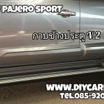 กาบข้างประตู V.2 All New Pajero Sport