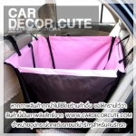 DOG Seat Protector-เบาะรองกันเปื้อนบนรถยนต์สำหรับสุนัขแสนรัก