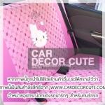 HELLO KITTY - ชุดคลุมเบาะรถยนต์ เฉพาะเบาะด้านหลัง