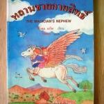 หลานชายกายสิทธิ์ (THE MAGICIAN'S NEPHEW) / ซี.เอส. เลวิส