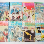 หอพักหนุ่มเปรี้ยว 7 เล่มจบ + ภาคพิเศษ (เล่มเดียวจบ) / Yuki Nakaji