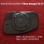 ครอบฝาถังลายเคฟล่าห์New Ranger'12-17