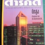 นิตยสารสารคดี ปีที่ ๑๓ ฉบับที่ ๑๔๘ ตุลาคม ๒๕๔๐ ตึกสูง คำบอกเล่าจากประติมากรรมระฟ้า