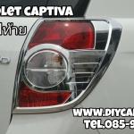 ครอบไฟท้าย โครเมี่ยม Captiva