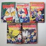 อุลตร้าจิ๋วนินจาบ๊อง 5 เล่มจบ (จบภาค 1) / KAZUHIKO MIDO.