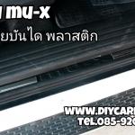 ชายบันได พลาสติก MU-X