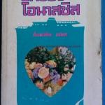 รักของโอนาสซิส แปลโดย มนันยา