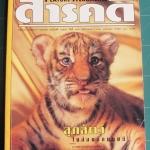 นิตยสารสารคดี ปีที่ ๑๓ ฉบับที่ ๑๕๕ ตุลาคม ๒๕๔๑ ลูกสัตว์ ในอ้อมอกมนุษย์