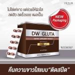 New Package!! DW Gluta กลูต้าหน้าเด็ก สูตรใหม่! ขาวเร็วกว่าสูตรเดิม 4 เท่า! หน้าใส+ผิวขาว ขายดีมากกก