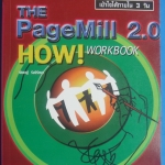 THE PageMill 2.0 HOW!WORKBOOK พิมพ์เมื่อ พ.ศ.2541