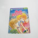วัยรักเปปเปอร์มินท์ เล่ม 9 / Maeda Etsuko