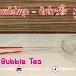 ตะแกรงตักไข่มุก - ตะแกรงตักท็อปปิ้ง - Basket : สำหรับผสมชา เขย่า แก้วเขย่า แก้วผสมชา อุปกรณ์ทำชาไข่มุก ชานม ชาไต้หวัน ชานมไข่มุก Taiwan Milk Tea Bubble Tea