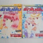 รักในฝัน ของฉันกับเธอ 2 เล่มจบ / Yu Asagiri