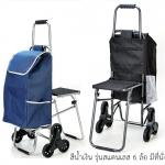 Shopping Trolley Bag - กระเป๋าผ้ามีล้อลาก กระเป๋ารถเข็นล้อลาก สแตนเลส กระเป๋ารถเข็นพับได้ รุ่น 6 ล้อ มีที่นั่งพัก ล้อลากขึ้นลงบันไดสะดวก