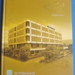 48 ปี วช. ฉบับปฐมฤกษ์. เล่ม 1 / สภาวิจัยแห่งชาติ สำนักงานคณะกรรมการวิจัยแห่งชาติ (วช.)