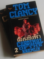 แผนชิงฟ้า Cardinal of the Kremlin / ทอม แคลนซี่ Tom Clancy / สุวิทย์ ขาวปลอด [2 เล่มจบ]