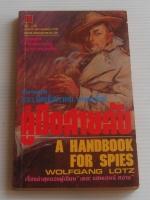 คู่มือสายลับ A Handbook for Spies / โวล์ฟกัง ล็อทซ์ / ม.ร.ว. นิตยโสภาคย์ เกษมสันต์