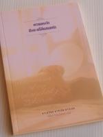 ความทรงจำถึงกะหรี่ที่แสนเศร้า Memories of My Melancholy Whores / Gabriel García Márquez