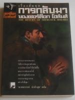 เชอร์ล็อก โฮล์มส์ เรื่องสั้นชุด การกลับมาของ เชอร์ล็อก โฮล์มส์ / เซอร์อาเธอร์ โคแนน ดอยล์ / มาศสวรรค์ จำปาสุต